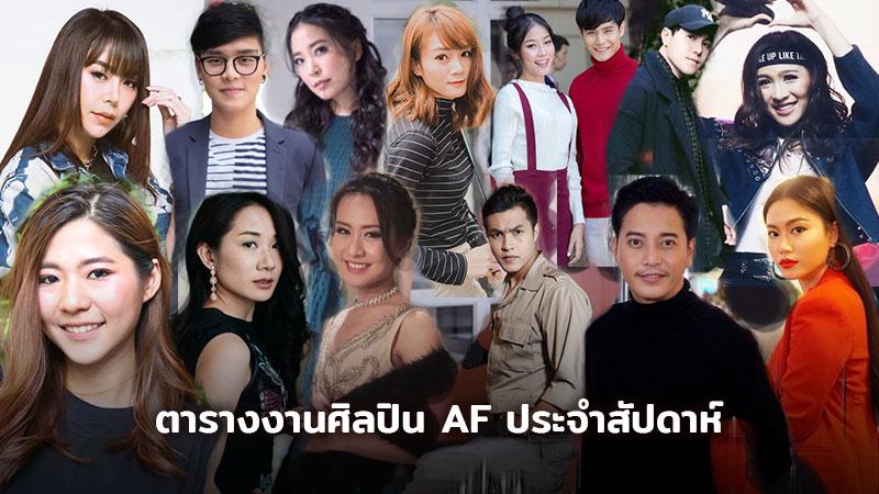 ตารางงานของศิลปิน AF ตั้งแต่วันที่ 25 - 31มีนาคม 2562