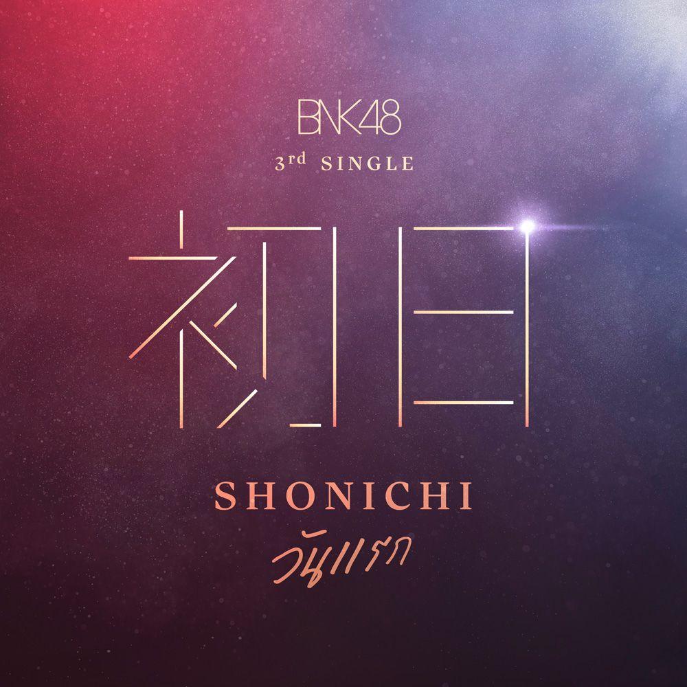 BNK48 - The Stories วันแรก Shonichi และเนื้อเพลง