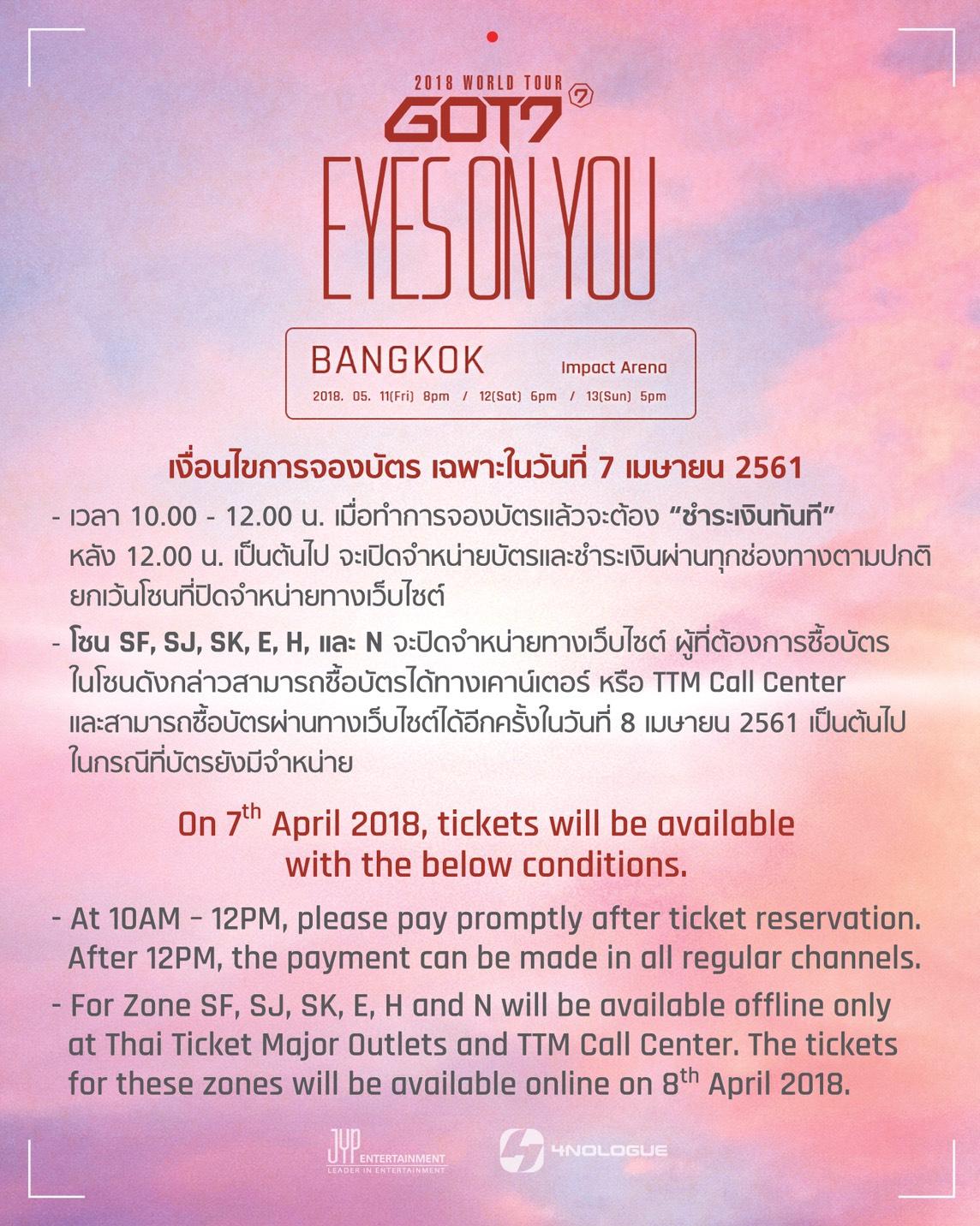 7 หนุ่ม GOT7 ส่งคลิปถึง อากาเซชาวไทย! เตรียมจัดเต็มโชว์ 3 รอบ WORLD TOUR EYES ON YOU IN BANGKOK