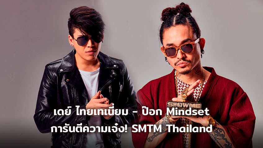 เดย์ ไทยเทเนียม ป๊อก Mindset การันตีความเจ๋ง SMTM Thailand วงการแร็ปไทย ต้องลุกเป็นไฟ