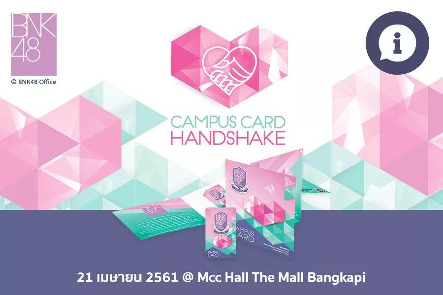 มาจับมือกันเถอะ! BNK48 กับลีลาอ้อนแฟน ๆ มาเจอกันใน CAMPUS CARD HANDSHAKE