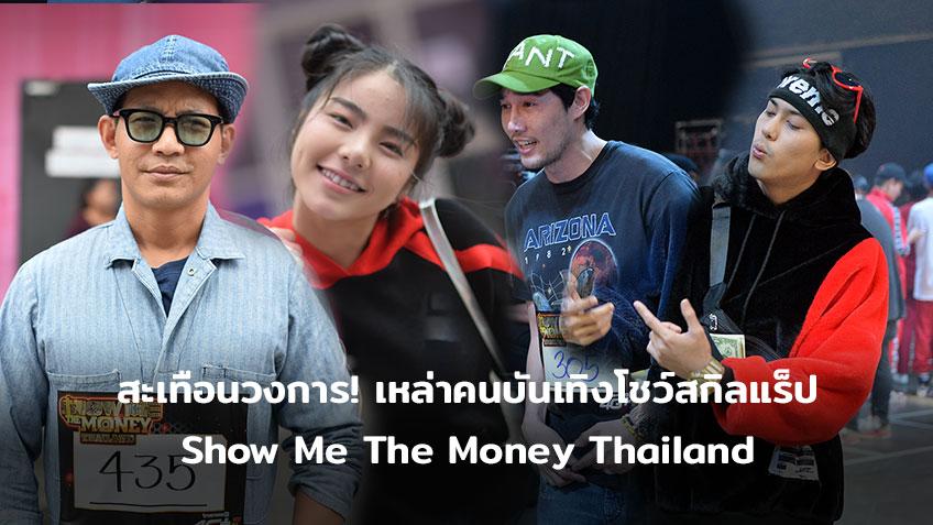 สะเทือนวงการ! เหล่าคนบันเทิง โชว์สกิลพ่นแร็ป ตบเท้าเข้าแข่งขัน Show Me The Money Thailand