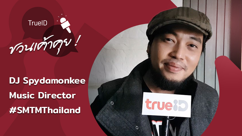 (คลิป) สัมภาษณ์ DJ Spydamonkee กับหน้าที่ Music Director รายการ SMTM Thailand