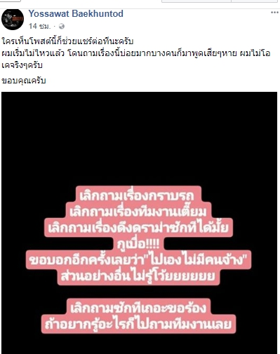 เลิกถามเรื่องกราบสักที! บาส หนุ่มวิลแชร์ SMTM Thailand วอนหยุดดราม่า
