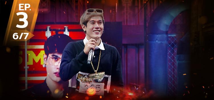 ดูรายการ SMTM Thailand รอบ Ring of Fire ย้อนหลัง แบบ Uncensored ทุกตอน ที่นี่