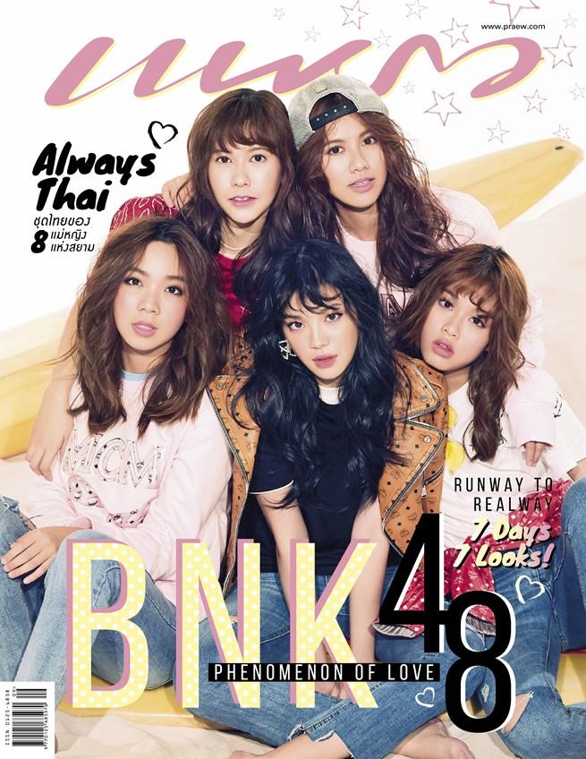 อีกสักเล่มมั้ยคะ! BNK48 ขึ้นปกนิตยสารแพรว ในลุคเท่ ซุกซน ปนน่ารัก