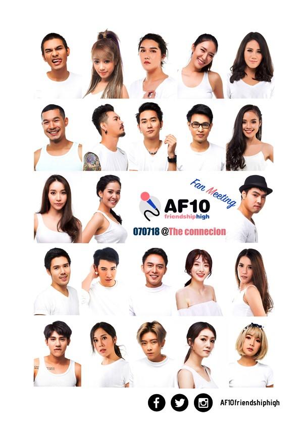 เพราะความคิดถึง! AF10 จัดงานแฟนมีตติ้งในรอบ 5 ปี! ใน AF10 Friendship High