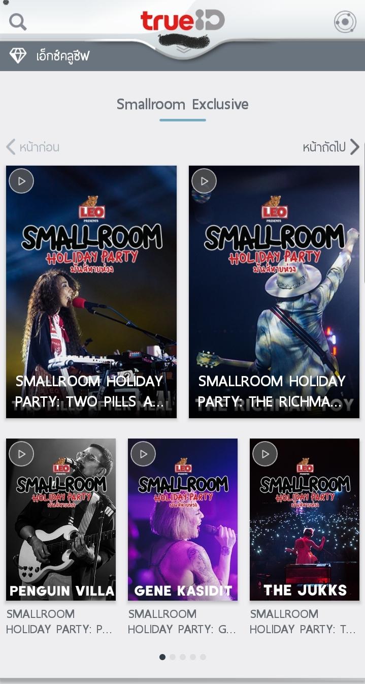 ทรูไอดี ชวนสนุกย้อนหลัง คอนเสิร์ตใหญ่ในรอบ 16ปี! SMALLROOM HOLIDAY PARTY