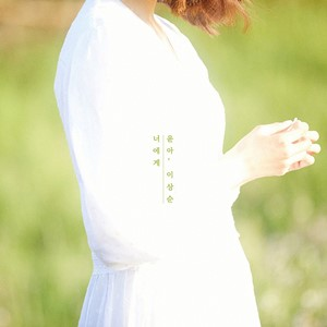 สวยบริสุทธิ์ ละมุนละไม YOONA เกิร์ลส์เจนฯ โชว์เสน่ห์น่ามอง และฝีมือแต่งเพลงใหม่ To You