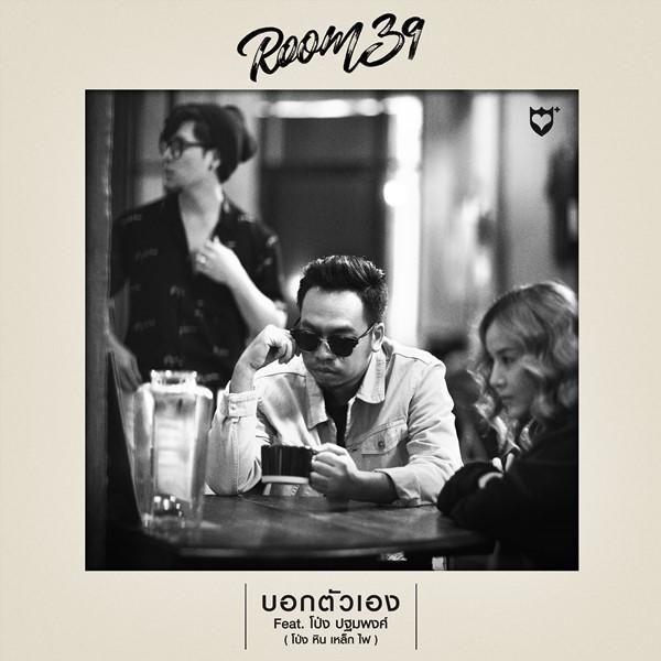 เลิฟอิส ไฟเขียว Room39 ลุยอัลบั้ม 3 ปล่อยเพลงแรก บอกตัวเอง ร่วมงาน โป่ง หินเหล็กไฟ