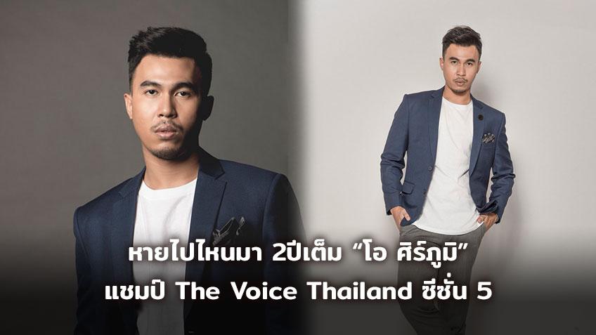 หายไปไหนมา 2ปีเต็ม!! โอ ศิร์ภูมิ แชมป์ The Voice Thailand ซีซั่น 5 (มีคลิป)