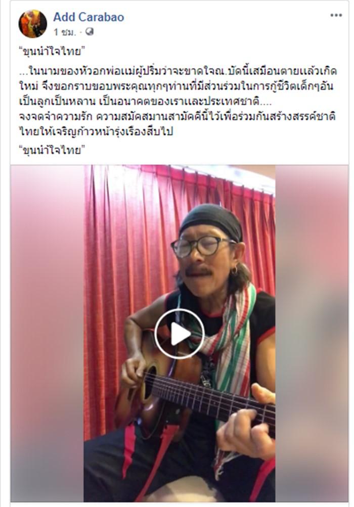 แอ๊ด คาราบาว แต่งเพลงซึ้ง ขุนน้ำใจไทย ให้ทีมหมูป่า 13ชีวิต และทุกกำลังใจ (มีคลิป)