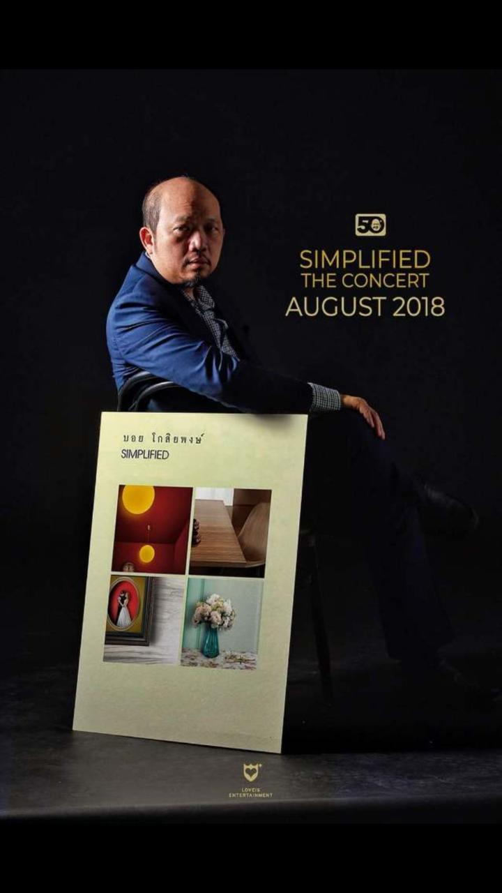 บอย โกฯ พาย้อนกาลเวลา จัดคอนเสิร์ตภาค 2 BOYd50th Simplified The Concert