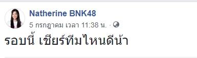 ยังแรงต่อเนื่อง! แนทเทอรีน BNK48 รุ่น2 โพสต์ชื่อบอลทีมไหน ทีมนั้นแพ้ แรงเทียบเพจดัง!