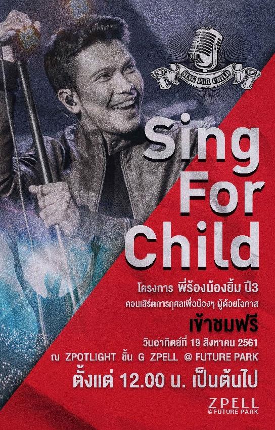 หนุ่ม กะลา ลงพื้นที่ภาคเหนือ เตรียมจัดคอนเสิร์ตการกุศล Sing For Child ปีที่ 3