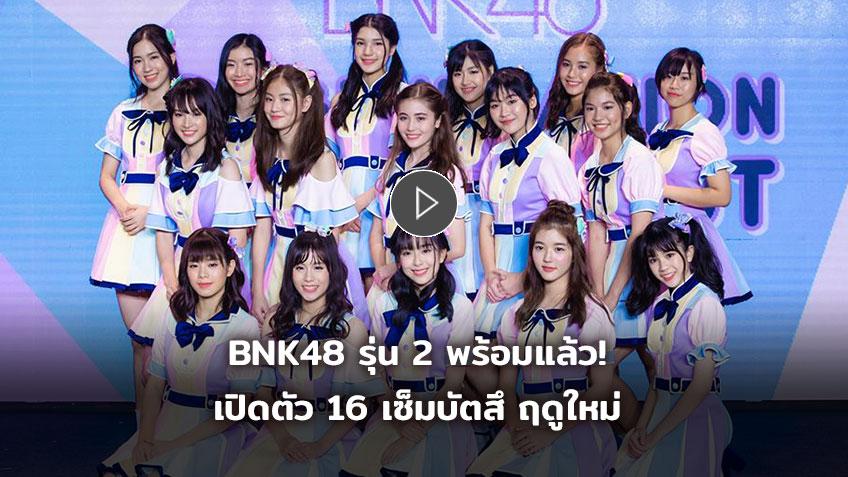 ภาพ คลิปจัดเต็ม BNK48 รุ่น 2 พร้อมเปิดตัว 16 เซ็มบัตสึ ฤดูใหม่ ใน BNK48 2nd Generation The Debut