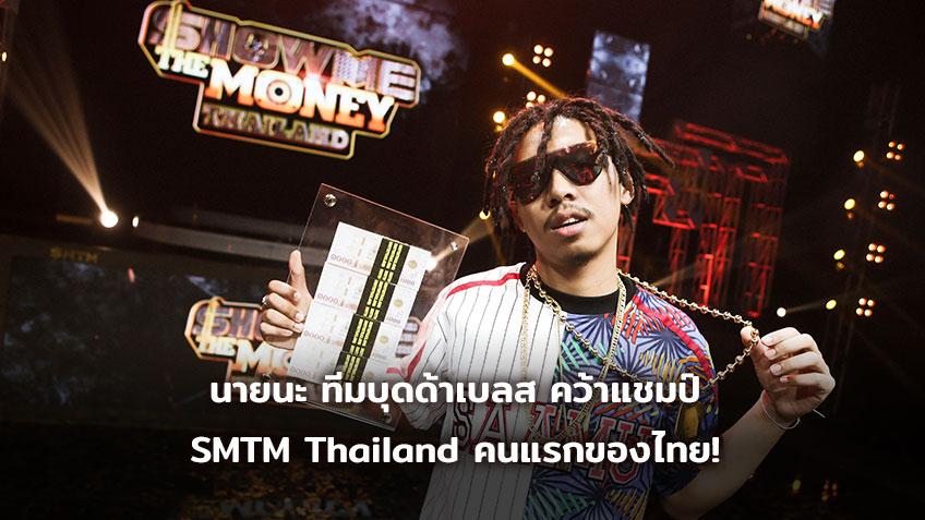 นายนะ ทีม บุดด้าเบลส คว้าแชมป์ Show me the money Thailand คนแรก รับเงินล้าน ตัวแทนไทยไปเกาหลี!