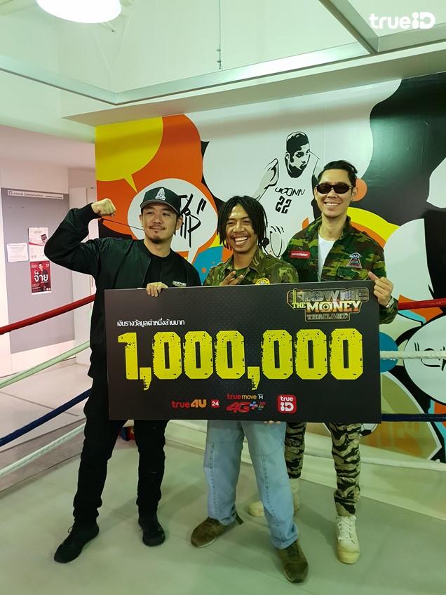 รับเงินล้านแล้วจ้า! นายนะ แชมป์คนแรก SMTM Thailand พร้อม PD บุดด้าเบลส (มีคลิป)