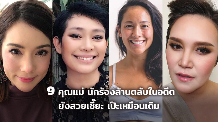 9 คุณแม่ นักร้องล้านตลับในอดีต ยังสวยเซี๊ยะ เป๊ะเหมือนเดิม