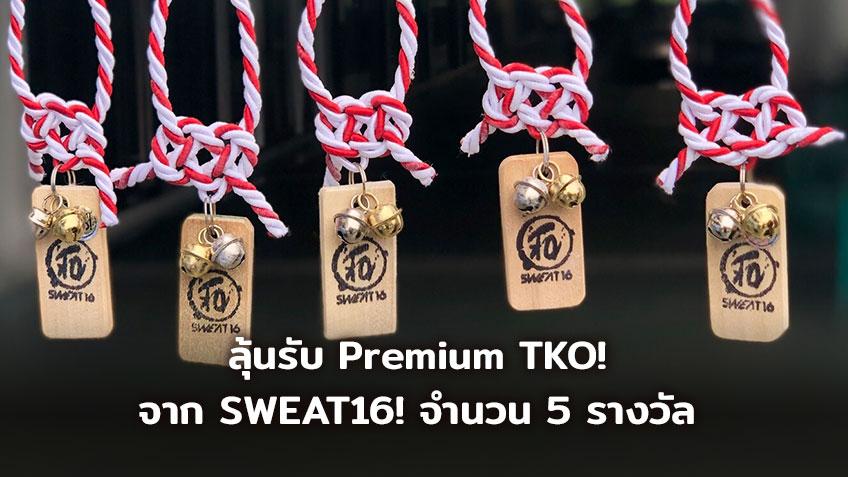 ประกาศผล ผู้โชคดี รับ Premium TKO จำนวน 5 รางวัล! จาก SWEAT16!