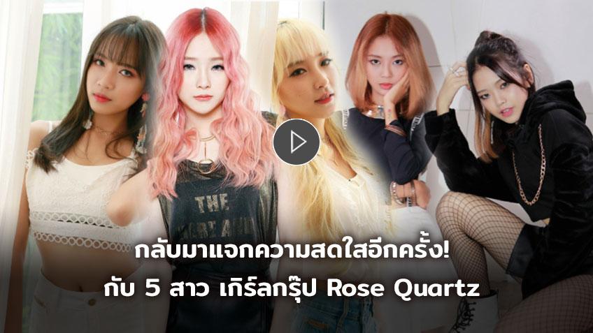 Rose Quartz 5 สาว 3 สัญชาติ ไทย เกาหลี เมียนมาร์ คัมแบ็ค! กลับมาแจกความสดใสในซิงเกิ้้ลที่ 3