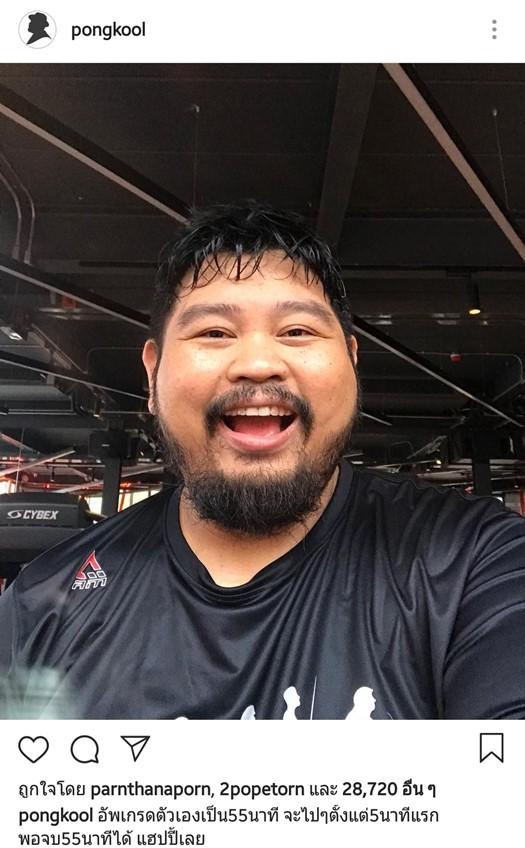 ไม่รับสปอนเซอร์! ป๊อบ ปองกูล สุดฟิต! มุ่งมั่นออกกำลังกาย เพื่อให้สุขภาพดี!