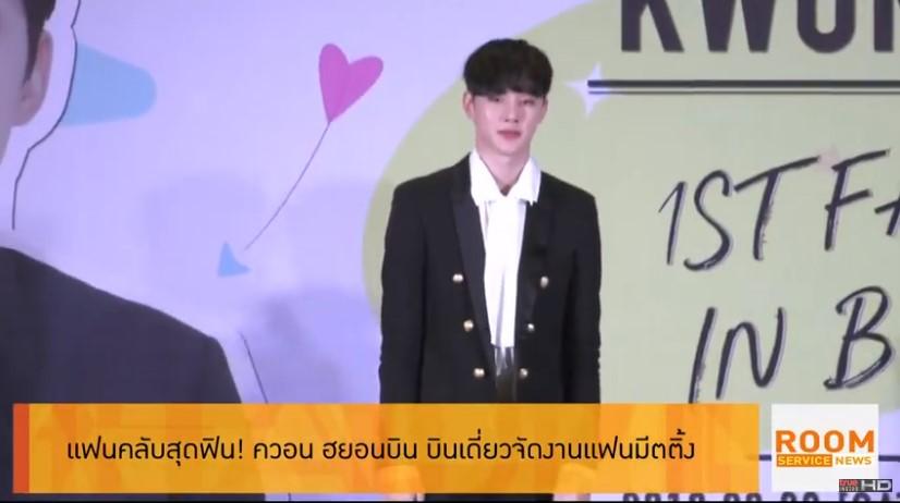 แฟน ๆ สุดฟิน! ควอน ฮยอนบิน บินลัดฟ้า จัดแฟนมีตติ้งเดี่ยวครั้งแรกในประเทศไทย (มีคลิป)