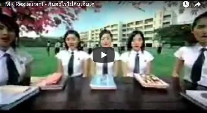 9 MV เพลงโฆษณาฮิตติดหู ในตำนาน คนจำได้ไม่แพ้ MVเพลง 100 ล้านวิว ได้ยินต้องร้องตาม (มีคลิป)