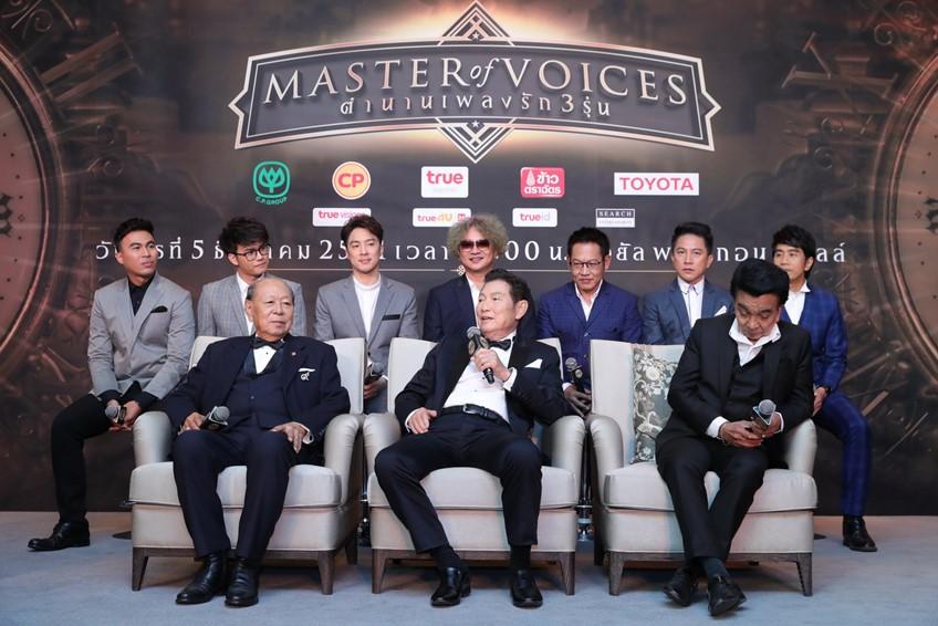 ภาพงานแถลงข่าวคอนเสิร์ต Master of Voices ตำนานเพลงรัก 3 รุ่นเชิดชูศิลปินแห่งชาติ