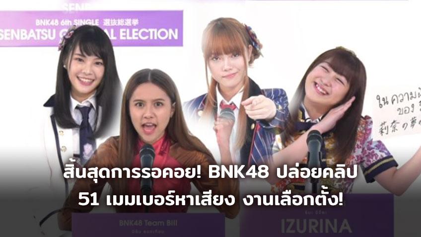 สิ้นสุดการรอคอย! BNK48 คลิปหาเสียง งานเลือกตั้งครั้งแรกของ 51 เมมเบอร์ ใครว้าว ใครฮา ตามไปดู!