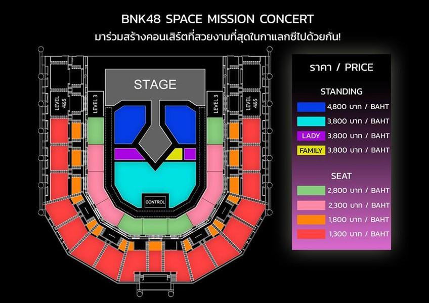 อิมแพ็คจ๋า น้องมาแล้ว! BNK48 Space Mission Concert เหล่าโอตะเตรียมตัวให้พร้อม!