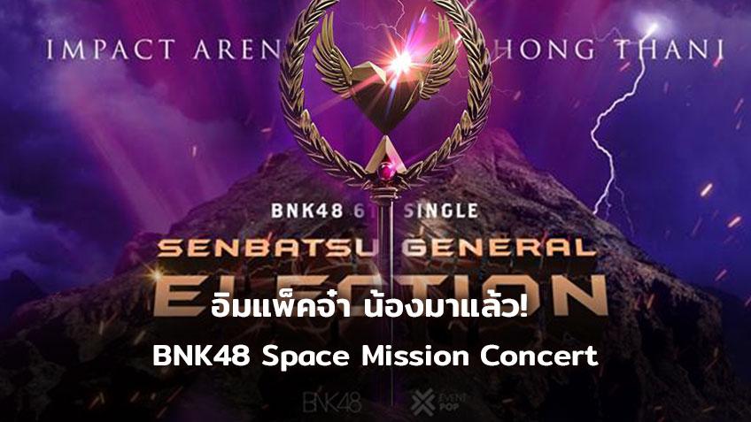 เกาะติดงานประกาศผล BNK48 6th Single Senbatsu General Election