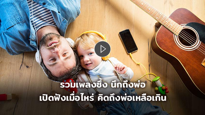 รวมเพลงซึ้ง นึกถึงพ่อ เปิดฟังเมื่อไหร่ คิดถึงพ่อเหลือเกิน