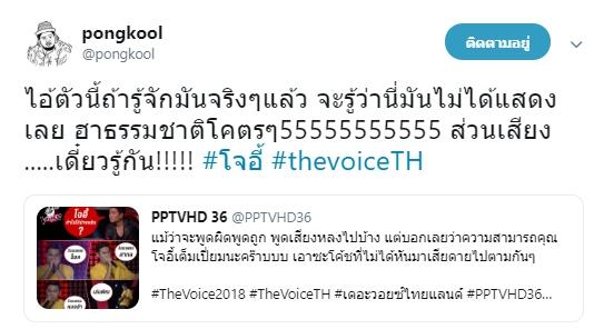 นายไปอยู่ไหนมา! โจอี้ จักรกฤษ ตัวจี๊ด The Voice 2018 ทีมป๊อบ ปองกูล