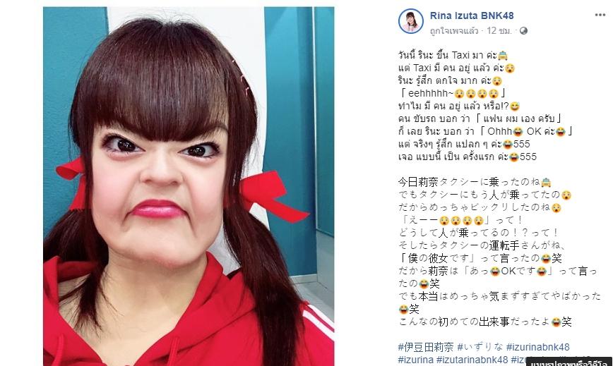 คนญี่ปุ่นงง!! อิซึรินะ BNK48 ตกใจ! เจอคนขับแท็กซี่พาแฟนนั่งมาด้วย!