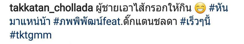 กินไส้กรอกอีสานกัน! ตั๊กแตน ชลดา งอน ภพ พิพัฒน์ ง้อด้วยของแซ่บน่ากินเด้อ (มีคลิป)