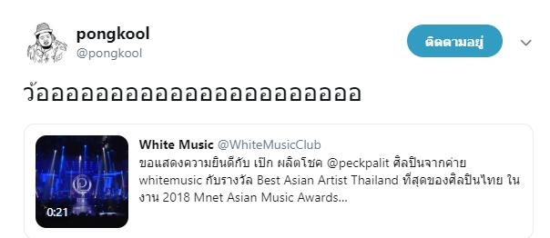 ถ้าไม่มีแฟนๆคงไม่มาถึงจุดนี้! เป๊ก ผลิตโชค ปลื้มใจ คว้ารางวัล ที่สุดของศิลปินไทย จาก 2018 MAMA