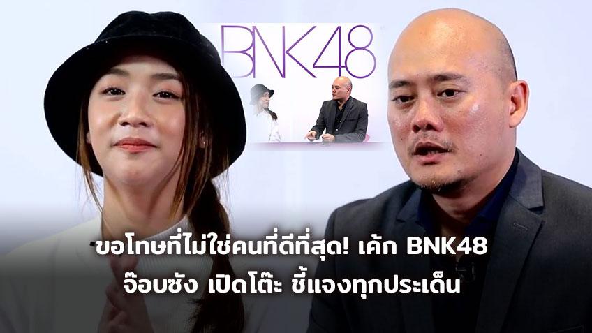 เดี๋ยวก็ผ่านไป! ส่งกำลังใจให้ เค้ก BNK48 ฝ่ายชายโพสต์อธิบาย มันคืออดีต!