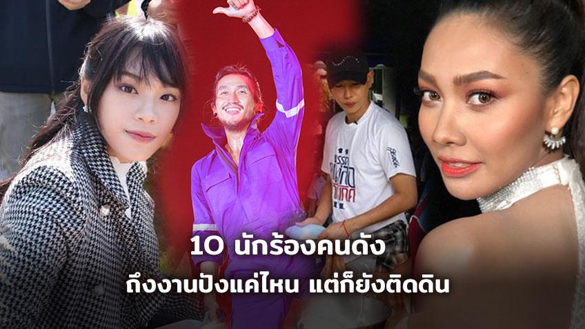 20 ข่าวนักร้องยอดนิยม ประจำปี 2018 จากทรูไอดี