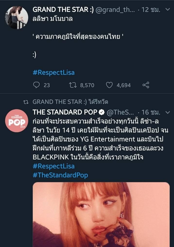 ไม่เป็นไรนะน้อง! ลิซ่า BLACKPINK ศิลปินไทย และแฟนๆ ส่งกำลังใจจนแท็ก RespectLisa ติดเทรนด์โลก!