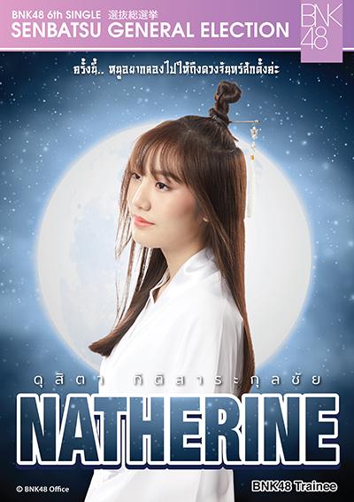 พวกเราจะพา แนทเธอรีน BNK48 ไปให้ถึงดวงจันทร์ โปรเจกต์หาเสียงสุดน่ารัก Nathergether