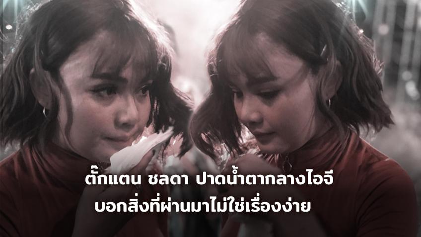 คนสวยจ๋าอย่าร้องไห้! ตั๊กแตน ชลดา ปาดน้ำตากลางไอจี บอกสิ่งที่ผ่านมาไม่ใช่เรื่องง่าย