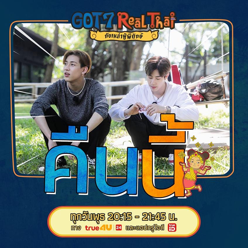 GOT7 Real Thai คลิปเรียกน้ำย่อยก่อนดูสดคืนนี้ เฝ้าหน้าจอให้ดี กับความยากมิชชั่นแรก (มีคลิป)