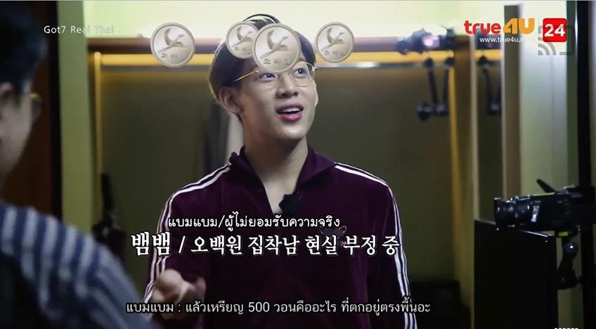 ขยี้ความฟิน! รวมช็อตน่ารัก GOT7 Real Thai EP.1 พลาดดูสดไม่ต้องเสียใจ คลิกชมย้อนหลังได้เลย