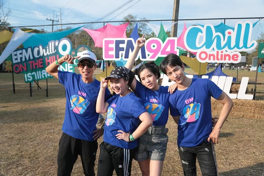 ฟินสุดตั้งแต่ต้นปี! EFM x CHILL on The Hill No.9 เราและNine ชิลไม่มาก แต่สนุกมาก!