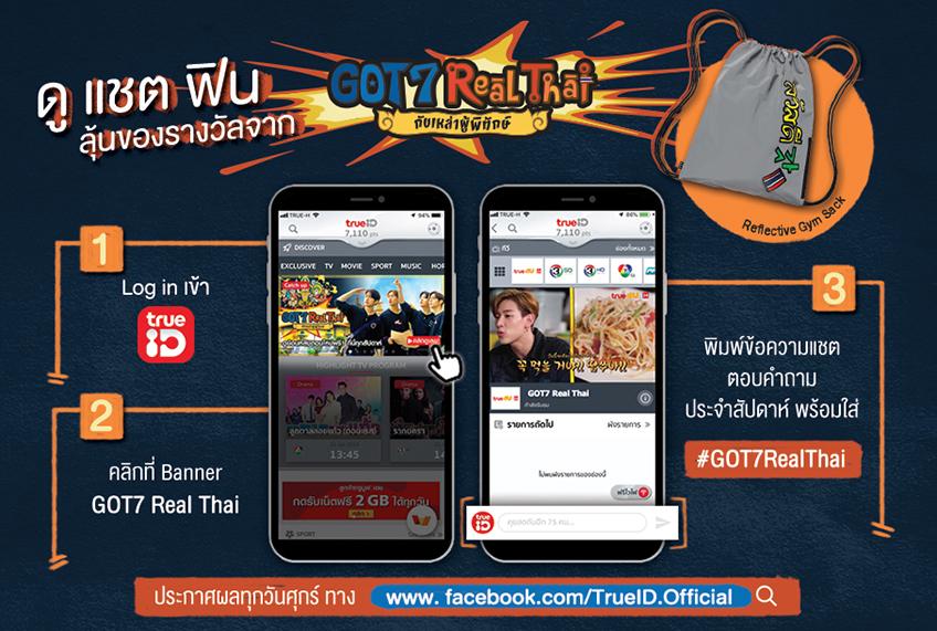 ตาดีมีรางวัล! GOT7 Real Thai ดูถ่ายทอดสด เตรียมรับกระเป๋าเป้สุดเอ็กซ์คลูซีฟไปเลย