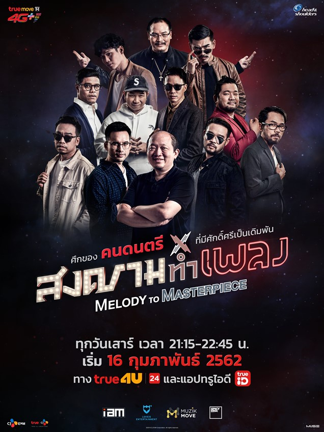 ครั้งแรกของไทย! เปิดศึก 4 ค่ายเพลงดัง! Melody to Masterpiece สงครามทำเพลง (มีคลิป)