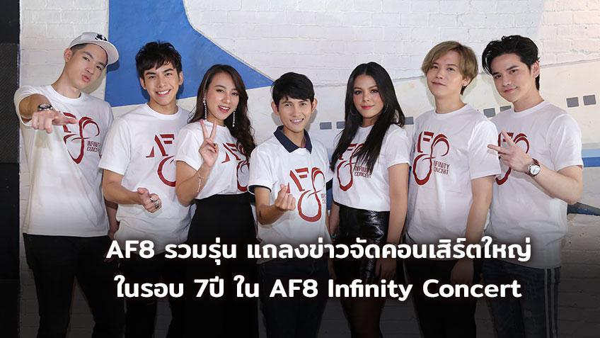ตารางงานของศิลปิน AF ตั้งแต่วันที่4 - 10 กุมภาพันธ์ 2562