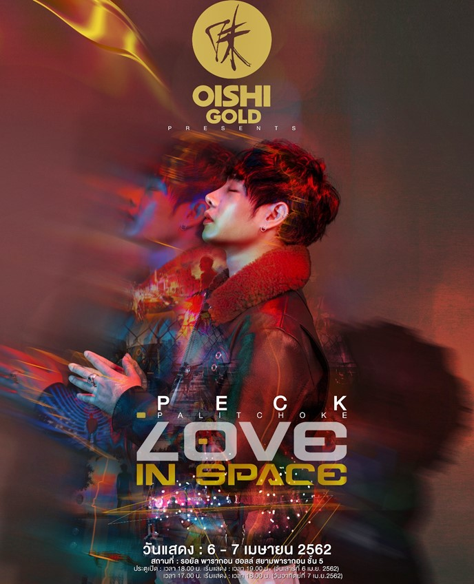 Chan Nuch lives in love with the endless PECK concert in 2 LOVE IN SPACE