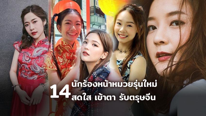 อั่งเปาใจมาแลกกัน!! 14 นักร้องหน้าหมวยรุ่นใหม่ สดใส เข้าตา รับตรุษจีน